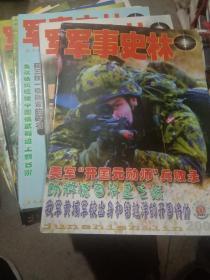 军事史林 2010年1.2.3.4.5.6.10.11.12期,共九本合拍