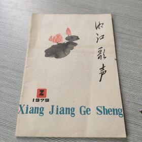 湘江歌声1979 2