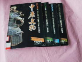 中原文物1999年1.2.3.4.馆藏书