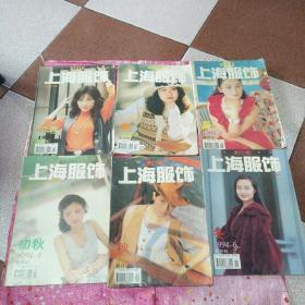 上海服饰1994年全年,1995年全年(12本合售)