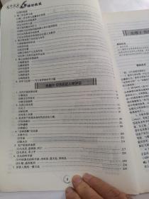 高中历史辅助教程  选修l+ll+Ⅲ+Ⅳ