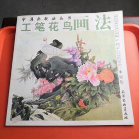 中国画技法丛书:工笔花鸟画法5