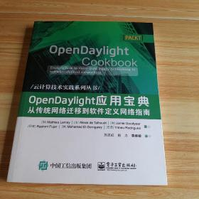 OpenDaylight应用宝典:从传统网络迁移到软件定义网络指南