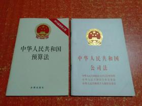 2册合售:中华人民共和国预算法(2014最新修正版)、中华人民共和国公司法·中华人民共和国公司登记管理条例·中华人民共和国合伙企业法·中华人民共和国个人独资企业法