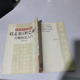 名碑名帖书法基础教程:赵孟頫〈胆巴碑〉行楷技法入门??书边有伤,看图