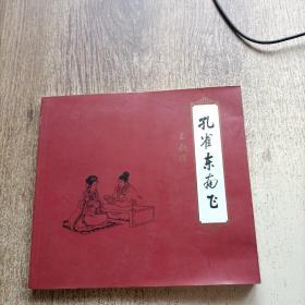 孔雀东南飞 (2002年1版1印)