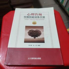 华夏智库·金牌培训师书系:心理咨询实操技能训练手册