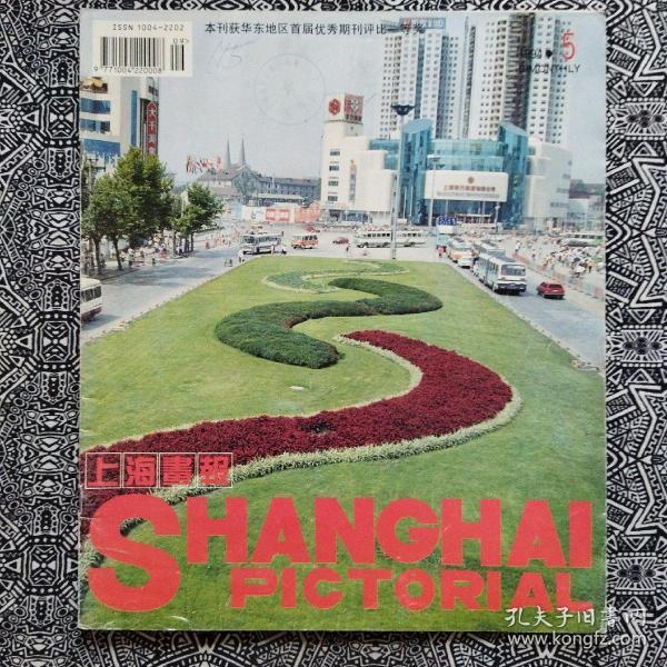 《上海画报》(1994年第5期)