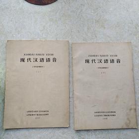 现代汉语语音上下全