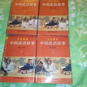 文化国宝:中国成语故事:图文本(1-4册)
