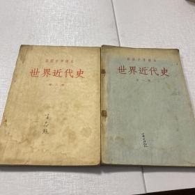 高级中学课本 世界近代史 第一、二册