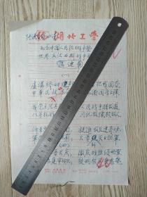 张健华诗稿一页。