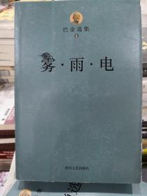 巴金选集 雾·雨·电/巴金选集(4)