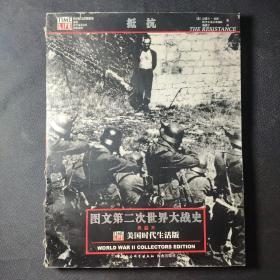 图文第二次世界大战史(19)