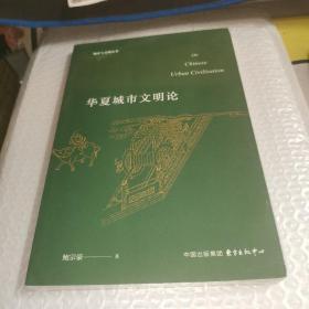 华夏城市文明论