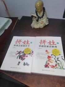 拼娃——学霸世家谈教育(上下全两册)