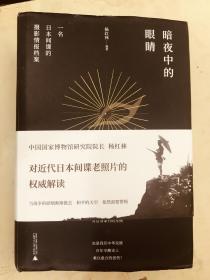 暗夜中的眼睛:一名日本间谍的摄影情报档案