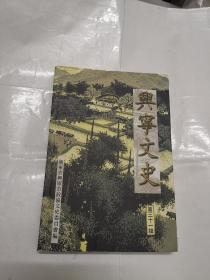 兴宁文史 第三十一辑