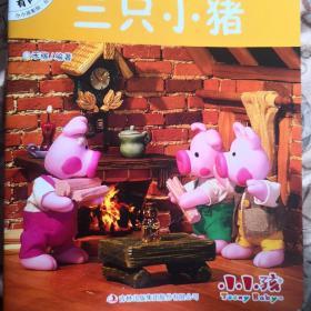 小小孩 三只小猪