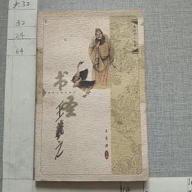 书圣王羲之(作者孙鹤签赠本)