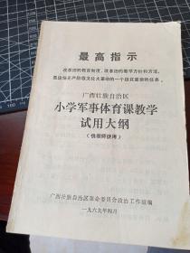 广西壮族自治区小学军事体育课教学试用大纲