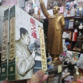 汇聚伟人笔记风华巜龙之魂--毛泽东历史笔记解析》正版好书  一套上下两册  初版初印