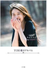 西田幸树×YURI写真集「愛のアルバム」