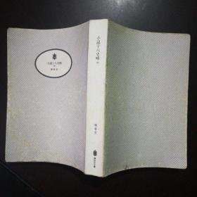 日文版:小说十八史略 四