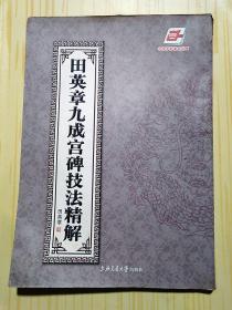 田英章九成宫碑技法精解