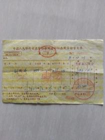 中国人民银行安庆分行振风金饰制品商店销售发票