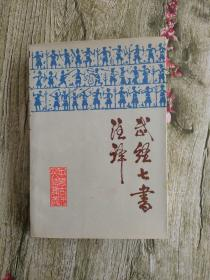 武经七书注译