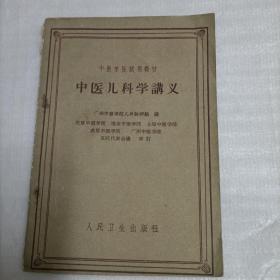 中醫兒科學講義