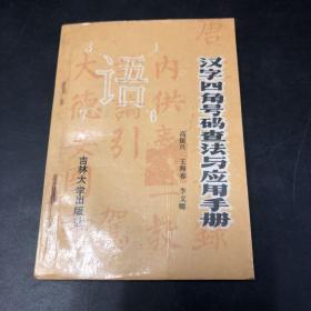汉字四角号码查法与应用手册(存放178层D6)