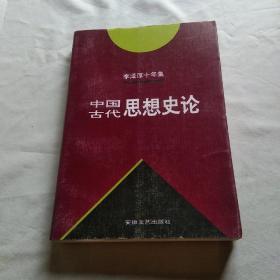 李泽厚十年集  第3卷 上:中国古代思想史论
