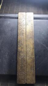 清代老铜老包吉庆有余戏婴图铜镇尺一对,长17厘米,宽0.5厘米,重278克,文房清玩。