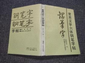 常用汉字六体钢笔字贴【前面有一页微开胶,影响不大,书为锁线装,不会脱落】