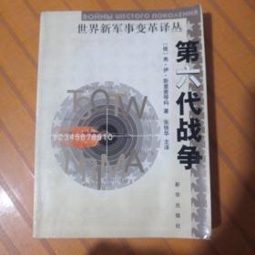 第六代战争(世界新军事变革译丛)