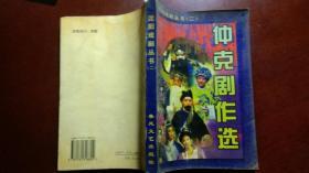 仲克剧作选(500册)