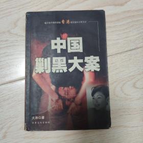 中国剿黑大案