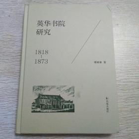 英华书院研究:1818-1873(谭树林)