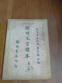 开明文言读本 第二册