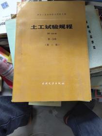 土工试验规程 第一分册
