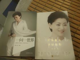 杨澜两本签名合售《一问一世界》《世界很大幸好有你》