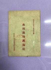 1944年陕甘宁边区劳动英雄【水利英雄马海旺】