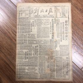 1945年7月26日【解放日报】进犯绥南绥西,攻入霸县,