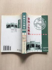 常熟文化概论:中国区域文化的定点研究