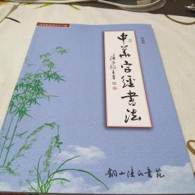 中华字经书法,16开