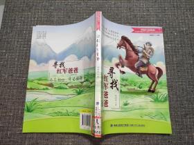 寻找红军爸爸(纪念新中国成立70周年儿童文学原创书系)
