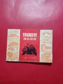 毛泽东思想宣传报头资料