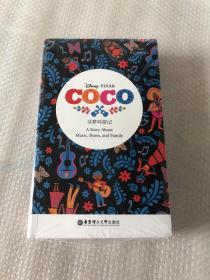 Coco 寻梦环游记 (英文原版·赠全文朗读音频与词汇随身查APP)【未开封】